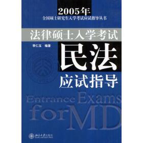 000430043经济法概论(财经类)2016版李仁玉编中国人民大学出版