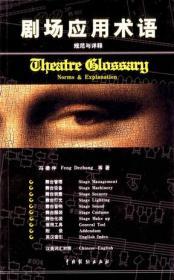 剧场化社会 演好自己角色的8个法则和56场好戏