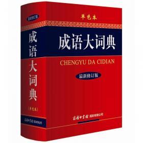 成语大词典(彩图版)
