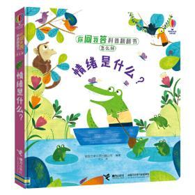 苹果农场好性格双语绘本(全20册)