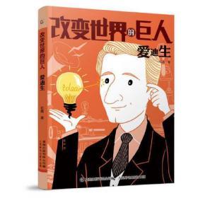 科学透视看全景(全4册)