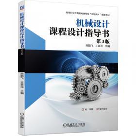 机械设计基础 第4版