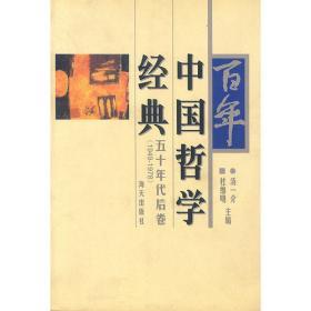 百年中国哲学经典:新文化运动时期卷