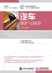 汽车驾驶与维修员(河南省机关事业单位工勤技能人员培训考核教材)