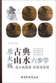 高士雅集:宋刊慶元府雪竇明覺大師集