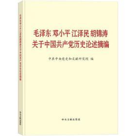 毛泽东思想和中国特色社会主义理论体系概论在线考试学习参考
