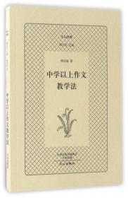 白话诗作法讲话/文心经典
