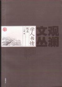 学人文丛:大国战略与世界秩序