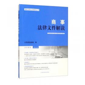 商事法律文件解读(2020.10总第190辑)/最新法律文件解读丛书