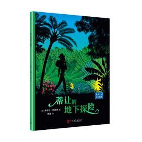 夜幕下的故事 (套装5册)(蒂让的地下探险+月圆之夜的秘密+少年水手和他的母猫+神奇的敲鼓男孩 等)