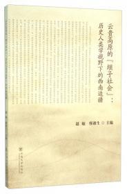 云贵高原导游词(走进神奇的西部)