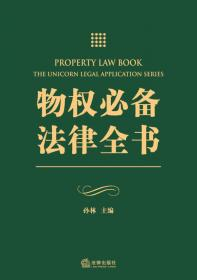 财产法律知识宝典