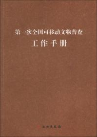 普查藏品登录操作手册