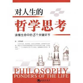 对人的哲学理解