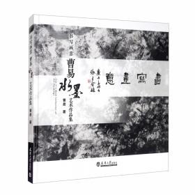 书写天下·高考古诗文名句默写字帖