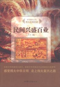 富国开源税赋/中华复兴之光