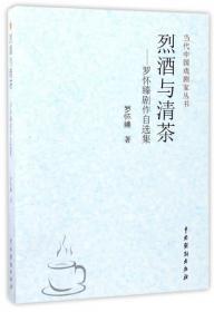 当代中国戏剧家丛书 戏剧思考:王晓鹰戏剧文集