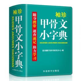 袖珍唐宋词鉴赏辞典