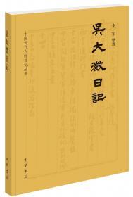 吴大猷文录-大科学家文丛