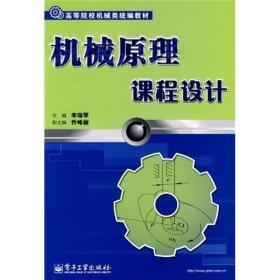 包装科学与技术基础(李瑞琴)(双语)
