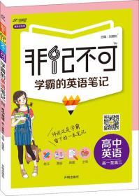 高中英语(选择性必修第2册RJ)/教材解读与拓展