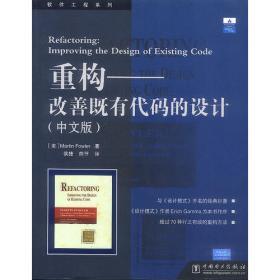 重构(影印版):改善既有代码的设计