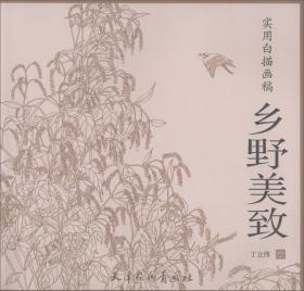 武侠小说人物/实用白描画稿