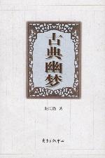 古典幽梦(全新修订版)
