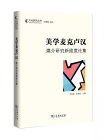 延安文艺与20世纪马克思主义文艺理论中国化(延安文艺与20世纪中国文学研究)