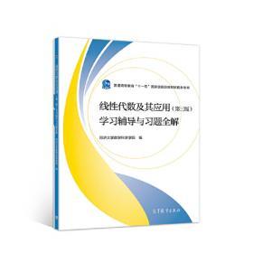 概率论与数理统计同步习题册(第2版)
