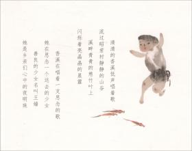 桃花扇:英汉对照