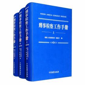 公诉精英:第七届全国十佳公诉人暨全国优秀公诉人业务竞赛实录
