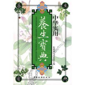 中医经典导读丛书:黄帝内经(素问)