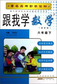 雅尔教育·小学最新教材全析全解·课本全解:小学数学(6年级下)