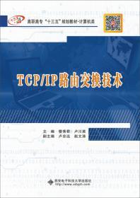 TCP/IP详解卷1:协议(英文版)