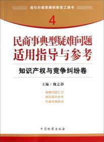 指引办案思路的新型工具书8·刑事典型疑难问题适用指导与参考:渎职罪卷