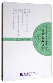 当代比较文学(第七辑)
