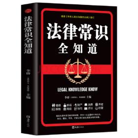 法律常识一本全 常用法律书籍大全 一本书读懂法律常识刑法民法合同法 法律基础知识有关法律常识全知道