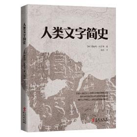 人类生态学——可持续发展的基本概念(汉译名著18)