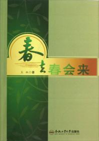 春去夏犹清:唐诗宋词日历·二〇一八