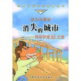 古古鸡义结大洋游侠:海豚之谜——世界之谜探险故事丛书