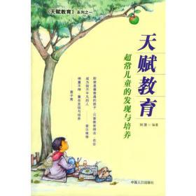 天赋之门天天阅读:小学语文五年级