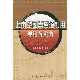 西部大开发与资本市场