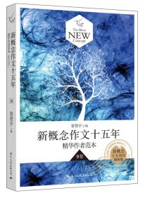 飞扬:新概念作文十五年获奖者精华范本才子卷