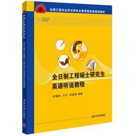 新英语教程(第二版)——听说(第一册):教参考书