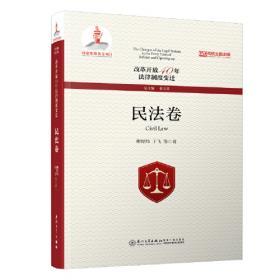 债法总论/新世纪高等学校规划教材·法学核心课系列