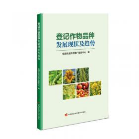 安全科学使用农药挂图(第二版)