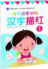 小学英语随堂写·五年级上册·人教PEP版