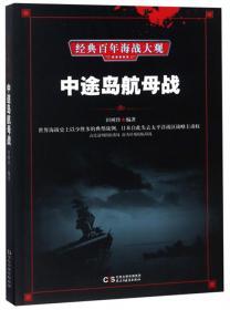 珊瑚海海战/经典百年海战大观