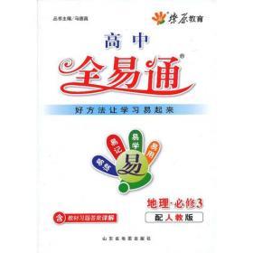 高中考点全易通-数学必修5(苏教版)(2013秋)
